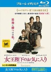 【Blu-ray】女王陛下のお気に入り