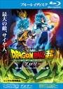 【Blu-ray】ドラゴンボール超 ブロリー