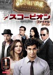 SCORPION/スコーピオン ファイナル・シーズン Vol.1