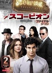 SCORPION/スコーピオン ファイナル・シーズン Vol.2