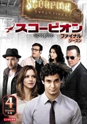 SCORPION/スコーピオン ファイナル・シーズン Vol.4