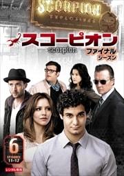 SCORPION/スコーピオン ファイナル・シーズン Vol.6