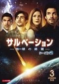 サルベーション -地球(せかい)の終焉- シーズン2 Vol.3