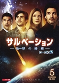 サルベーション -地球(せかい)の終焉- シーズン2 Vol.5