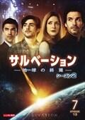 サルベーション -地球(せかい)の終焉- シーズン2 Vol.7