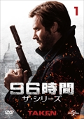 96時間 ザ・シリーズ Vol.1