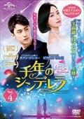 千年のシンデレラ〜Love in the Moonlight〜 Vol.4