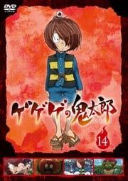 ゲゲゲの鬼太郎(第6作) 14