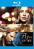 【Blu-ray】アリー/スター誕生