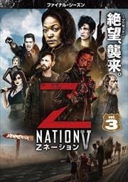 Zネーション <ファイナル・シーズン> Vol.3