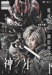 神ノ牙 -JINGA- Vol.1