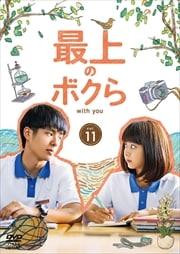 最上のボクら with you Vol.11