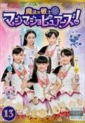 魔法×戦士 マジマジョピュアーズ! Vol.13