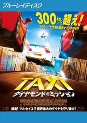 【Blu-ray】TAXi ダイヤモンド・ミッション