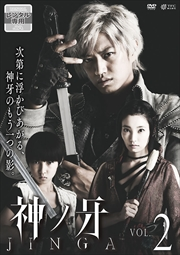 神ノ牙 -JINGA- Vol.2