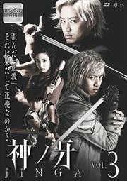 神ノ牙 -JINGA- Vol.3