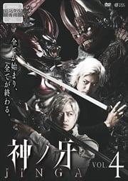 神ノ牙 -JINGA- Vol.4