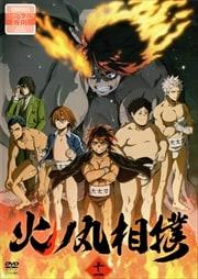 火ノ丸相撲 【11】