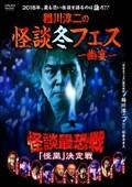 稲川淳二の怪談冬フェス〜幽宴〜 怪談最恐戦 「怪凰」 決定戦