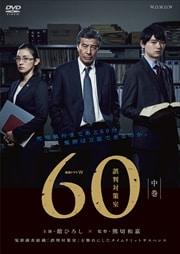 連続ドラマW 60 誤判対策室 中巻