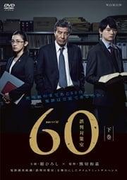 連続ドラマW 60 誤判対策室 下巻