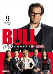 BULL/ブル 心を操る天才 シーズン2 Vol.9