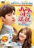 ハンムラビ法廷〜初恋はツンデレ判事!?〜 Vol.8