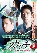 スケッチ〜神が予告した未来〜 Vol.9
