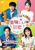 美味しい初恋 〜ゴハン行こうよ〜 vol.3