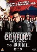 CONFLICT 〜最大の抗争〜 外伝 織田征仁 第二章