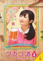 ワカコ酒 Season4 Vol.4