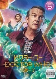 ドクター・フー リボーン Vol.5