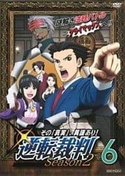 逆転裁判〜その「真実」、異議あり!〜 Season2 6