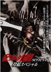 呪ワレタ動画series8 投稿スペシャル