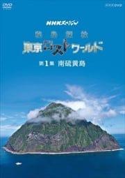 NHKスペシャル 秘島探検 東京ロストワールド 第1集 南硫黄島