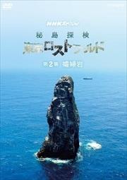 NHKスペシャル 秘島探検 東京ロストワールド 第2集 孀婦岩