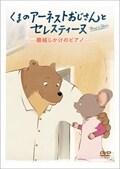 くまのアーネストおじさんとセレスティーヌ 〜機械じかけのピアノ〜