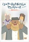 くまのアーネストおじさんとセレスティーヌ 〜雪のネズミ〜