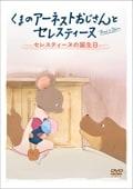 くまのアーネストおじさんとセレスティーヌ 〜セレスティーヌの誕生日〜