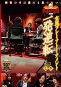 麻雀最強戦2019女流プレミアトーナメント 一発逆転 上巻 A卓