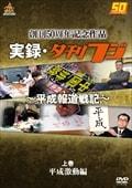 創刊50周年記念作品 実録・夕刊フジ〜平成報道戦記〜 上巻 平成激動編