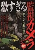 恐すぎる監視カメラ 呪われた禁断映像集 10編