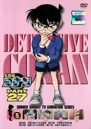 名探偵コナン DVD PART27 vol.5