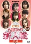 麻雀プロリーグ 2019女流モンド新人戦 前編