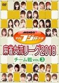 夕刊フジ杯争奪 麻雀女流リーグ2018 チーム戦 vol.3