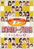夕刊フジ杯争奪 麻雀女流リーグ2018 チーム戦 vol.4