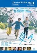 【Blu-ray】愛唄 -約束のナクヒト-