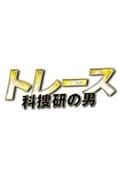 トレース〜科捜研の男〜 Vol.1