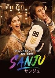 SANJU/サンジュ
