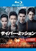 【Blu-ray】サイバー・ミッション